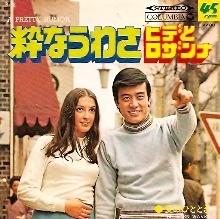 粋なうわさ/ヒデとロザンナ』:03'54'':So-net blog